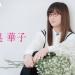 奥華子が約2年ぶりにリリースするアルバム『KASUMISOU』の聴きどころや制作への想いを語ったオリジナルヴォイスを「AWA」で配信